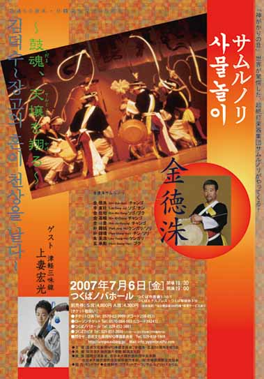 Traditional Korean (Samulnori) and Japanese (Shamisen) Music Concert in Tsukuba