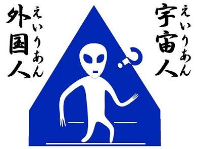 Blue.traffic.sign.Alien.letters.PEG.jpg