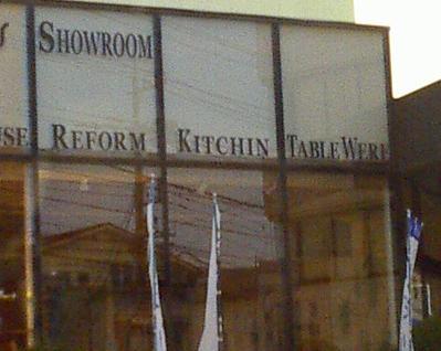 showroom.ushiku.JPG