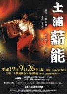 TsuchiuraTakigiNou2007.JPG