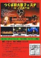 TsukubaWadaikoFesta2007.JPG