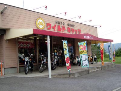 Wildcats motorcycle shop, Tsukuba