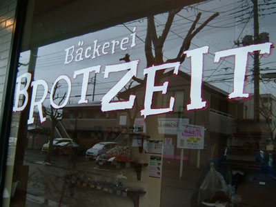 German Bakery in Tsukuba: Backerei Brõtzeit