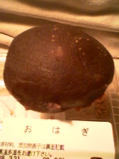 Ohagi, or more correctly, botamochi
