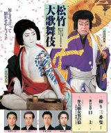 kabuki.tsuchiura.JPG