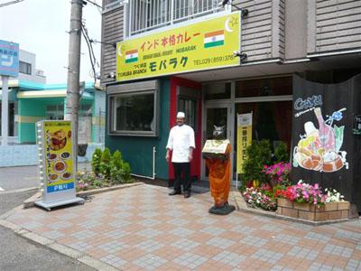 Mobarak Indian Restaurant in Tsukuba