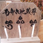 Another type of Jizo signboard (at the Ichi Jo-In Temple, Kami O-Shima, Tsukuba)