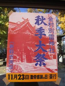 Autumn Festival at Raijinsama