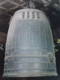 The Bell at Hannya-Ji, dated 1275