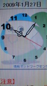 Clock on Tsukuba's Homepage