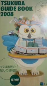 Tsukuba Information Guide