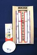 O-Fuda from Dazaifu Tenmangu 10,000 Yen