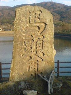 Bato Zon with Zakumata in Hojo, Tsukuba