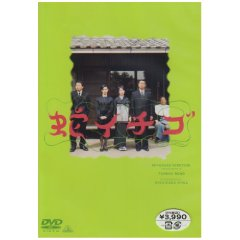The movie Hebi Ichigo (Wild Berries)