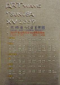 artwavetsukuba2009