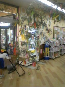 Tanabata decoration at a Supermarket in Tsukuba