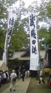 Garlic Festival (Niniku Matsuri) at Tsukuba`s Ichinoya Yasaka Jinja 2009