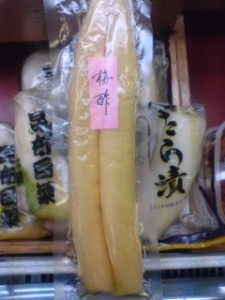 A packet of takuan (on top)