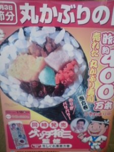 Eho-maki advertizement at a combini in Tsukuba 2010