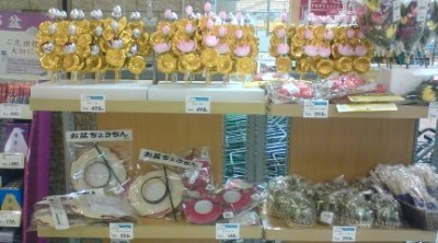 O-Bon goods at a supermarket