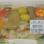 A matsutake-rice lunch box at a Tsukuba supermarket- less than 400 Yen ( with imported shrooms, of course!)