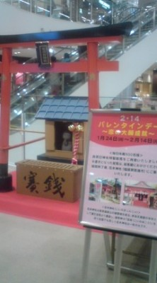 Another intersting Japanese twist to Valentines Day- a small shrine set up in the IIAS Shoppng Mall in Tsukuba, for those who would like to pray for a partner, are the successful continuation of a current relationship. The shrine is also touted as being useful for passing entrance exams
