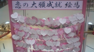 Some of the hundreds of wishes hung up by the special Valentines Day Shrine at the IIAS Shopping Mall in Tsukuba. I peeked at a few. One example was- I`d like to get to know M-Chan better! K. T.
