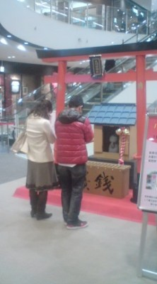 Praying for lasting love OR passing entrance examinations?- perhaps both! At the IIAS Mall In Tsukuba