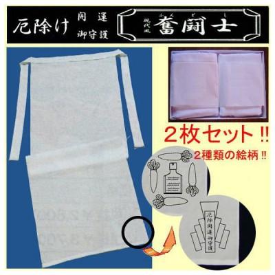 A Yaku-Yoke Fundoshi (厄除け褌)- a loincloth presented to men at an unlucky age ( usually 42)