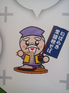 The Ibaraki Mascot  promoting the prefecture`s famous soba noodles