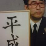 The late Prime Minister Obuchi Announcing the new NENGO (Era Name)- HEISEI, back in 1989