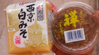 The lighter colored miso from Kyoto (on the left) and a type used just used a dip ( and not for cooking), on the right.