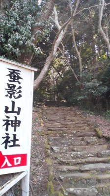 At the base of the mountain is the entranceway to the imposing set of old stairs leading up to the shrine