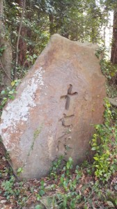 An unusal sacred stone in this part of Japan commemorate traditional prayer meetings held on the 17th night of each month