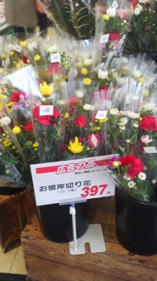At a supermarket in Hojo, Tsukuba- cut flowers on sale for placing at family graves