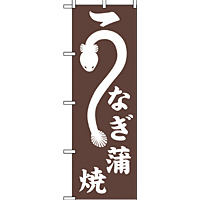 An advertising banner ( NOBORI) proclaiming that a particular restaurant is serving eel- note how the hiragana character for U is made to lool like an UNAGI (eel)
