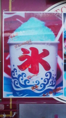 In summer, keep your eyes open for this Kanji Character- which reads Ko-ri, and means ICE- more specifically, shaved ice served with various toppings. A staple (and saviour) during Japan`s hottest season