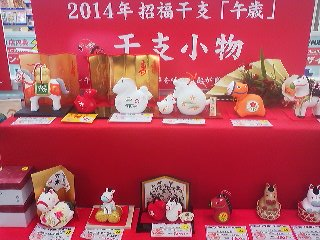 A wide selection of horse figurines on sale in anticipation of the NEW YEAR- which will be The Year of the Horse