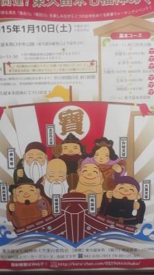Poster at train station in Ikebukuro, Tokyo
