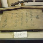 The ban on Christianity remained in place even after the Meiji Retoration of 1868. This is KOSATSU proclamation board stood in Ueno Muro in what is now Tsukuba City