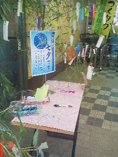 July 2, 2013- a table set up in front of a supermarket in Tsukuba for writing ones Tanabata wishes