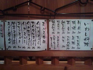 The menu lists eleven different sadine dishes!