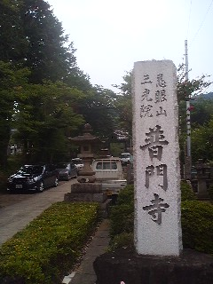 The stone tablet marking the entrance to the Fumon-Ji Temple in Kangori, Tsukuba (founded in the early 14th century). You can take a rest here and if you are lucky might even be served some refreshments!