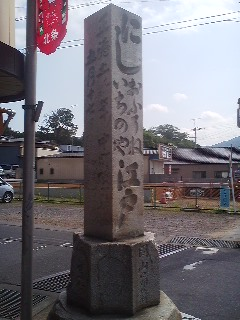 This old stone road markers (3 meters high), was put up in 1798 to replace the old one that was erected back in 1626. It marks the beginning of the Tsukuba Michi (Tsukuba Road) which leads to what is now the Mt. Tsukuba Shrine
