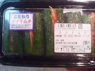 A package of OIKIMCHI - Korean-Style cucumber pickles which are sliced open and stuffed with kimchi