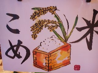 A MASU is used to measure rice and is a symbol of abundance