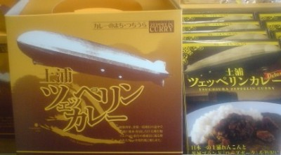 One of Tsuchiura City`s typical souvenirs- Zeppelin Curry