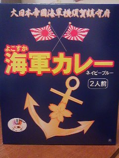I bought this pack of ORIGINAL NOSTALGIC TASTING Navy Curry (KAIGU KAREH) at a booth run by Japan`s Self Defence Forces