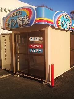 Coin-operated rice polishing machine