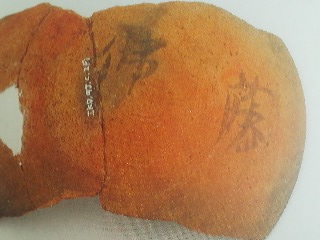 A shard from a funerary urn discovered near the southern shore of Lake Kasumigaura, in what is now Miho Mura. The Chinese character inscribed here means BUDDHA